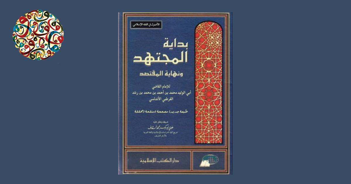 Bidayatuh Mujtahid