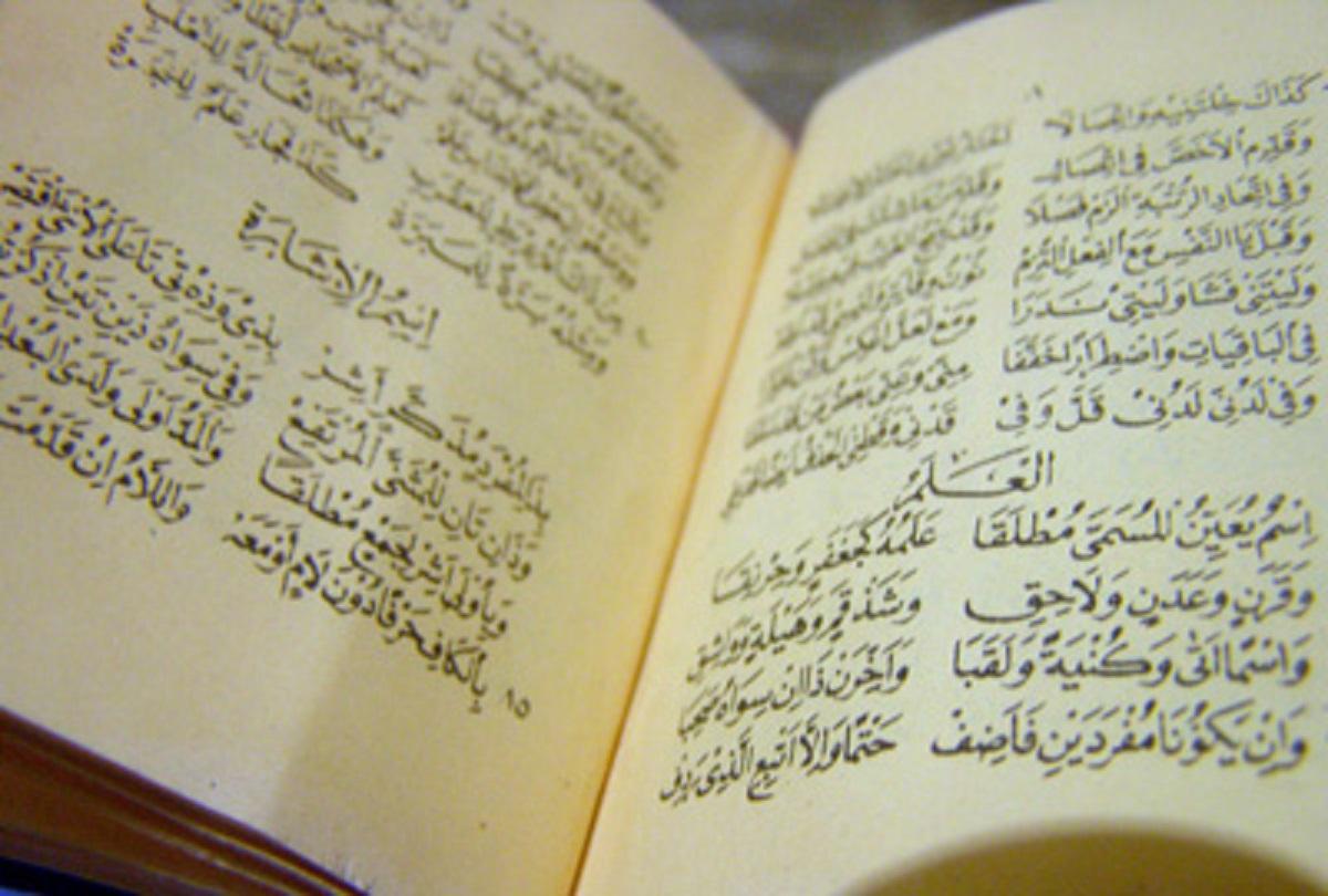 Alfiyah Ibn Malik