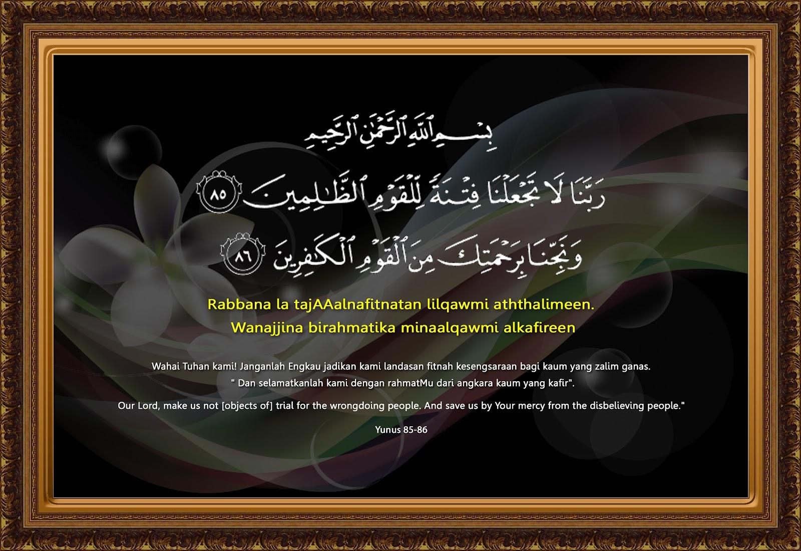 Doa Mohon Keselamatan-IslamRamah.co