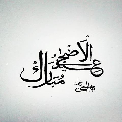 Idul Adha Hari Raya Berbagi Kepada Sesama-IslamRamah.co