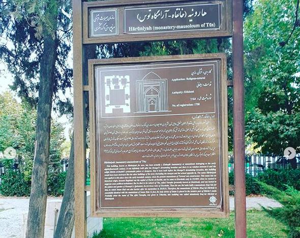 Ziarah Imam Al-Ghazali-IslamRamah.co