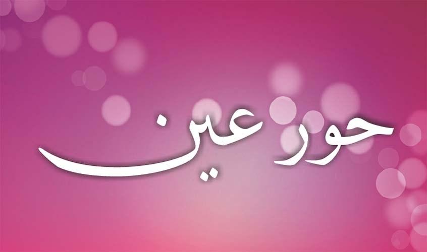 Memahami Hurun 'Ain-IslamRamah.co